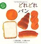 ママと赤ちゃんのたべもの絵本 (4) どれどれパン