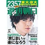 週刊朝日 2021年 4/9号