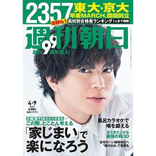 週刊朝日 2021年 4/9号 表紙画像