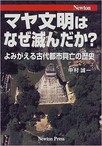 マヤ 文明 滅亡 理由 マヤ文明滅亡、その謎に新たな説が登場!? –