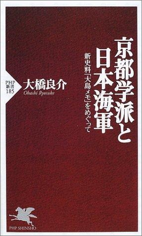 京都学派と日本海軍―新史料「大島メモ」をめぐって (PHP新書)