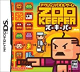 Zoo Keeper [Japan Import]