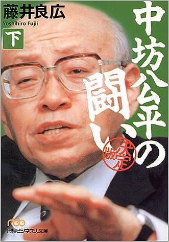 中坊公平の闘い 決定版〈下〉 (日経ビジネス人文庫) | 藤井 良広 |本 ...