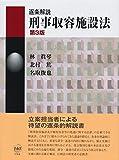 逐条解説 刑事収容施設法 第3版 (有斐閣コンメンタール)
