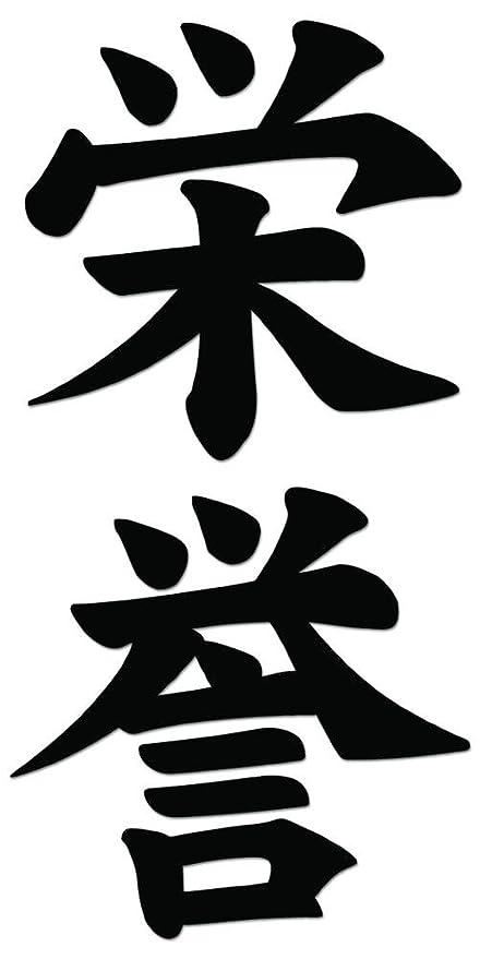 Amazon Honor Meiyo Japanese Kanji Symbol Character Vinyl Decal