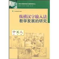 縱橫漢字輸入法教學發展的研究