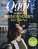 Oggi(オッジ) 2018年 04 月号 [雑誌]
