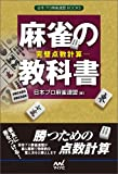 麻雀の教科書 -完璧点数計算- (日本プロ麻雀連盟BOOKS)