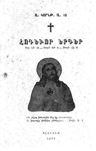 Spiritual Songs ( Հոգեւորական Երգեր ): Armenian Christian Writings ( Հայերեն Քրիստոնյական Գրվածքներ ) (Bedro 1)