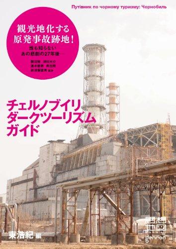 チェルノブイリ・ダークツーリズム・ガイド 思想地図β vol.4-1