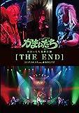 かまいたち最終公演「THE END」 [DVD]