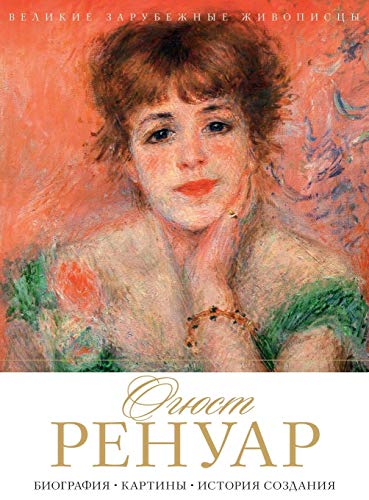 Огюст Ренуар (Russian Edition) (Renoir Ball At The Moulin De La Galette)