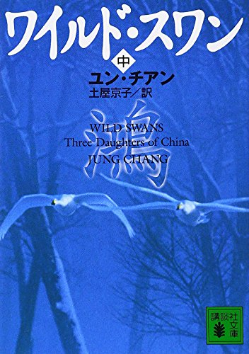 Wild Swans / Three Daughters of China [In Japanese Language]