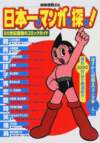 日本一のマンガを探せ!―20世紀最強のコミックガイド (別冊宝島 (316))