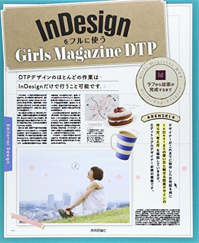 InDesignをフルに使う Girls Magazine DTP