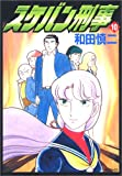 スケバン刑事 (10) (MFコミックス)