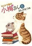 キジトラ猫の小梅さん 6 (ねこぱんちコミックス)