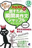 おかわり!スラスラ話すための瞬間英作文シャッフルトレーニング(CD BOOK)