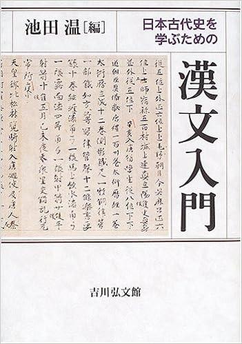 日本古代史を学ぶための漢文入門...