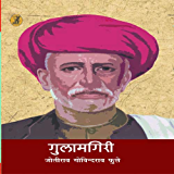 Gulamgiri (Hindi Edition)