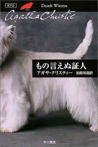もの言えぬ証人 (ハヤカワ文庫―クリスティー文庫)