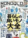 MONOQLO(モノクロ) 2016年 05 月号 [雑誌]
