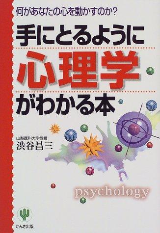 手にとるように心理学がわかる本―何があなたの心を動かすのか? (「手にとるようにわかる」シリーズ)