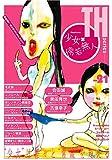 """少女×傍若無人―""""少女""""は軽々と""""常識""""を超える! (トーキングヘッズ叢書 (No.21))"""