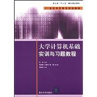 大學計算機基礎實訓與習題教程