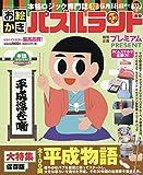 お絵かきパズルランド 2019年 05 月号 [雑誌]