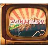 浪漫動脈的茶番劇(DVD付)