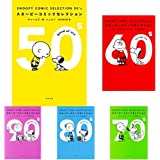 Snoopy Comic Selection 全5冊 新品セット (クーポン「BOOKSET」入力で+3%ポイント)