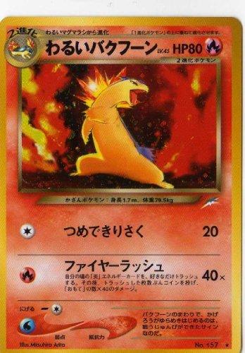 ポケモンカードゲーム sam_r3 わるいバクフーン (特典付:限定スリーブ オレンジ、希少カード画像) 《ギフト》
