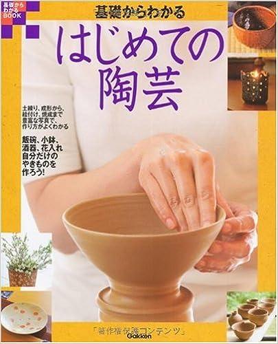 基礎からわかる はじめての陶芸 (基礎からわかるBOOK)