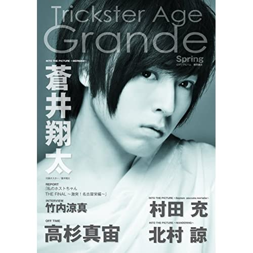 TricksterAge Grande Spring 表紙画像