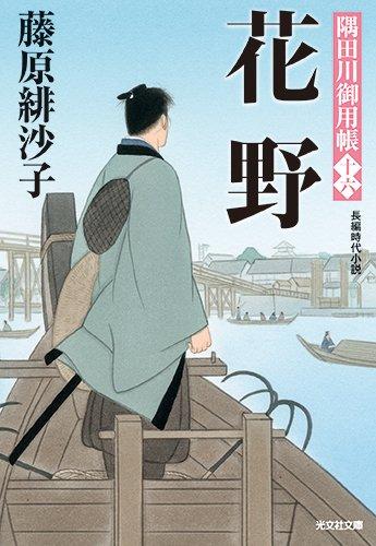 花野: 隅田川御用帳(十六) (光文社時代小説文庫)