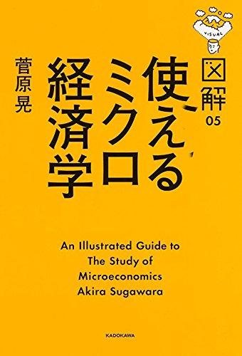 図解 使えるミクロ経済学 (図解 5)