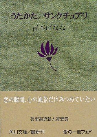 うたかた/サンクチュアリ (角川文庫)