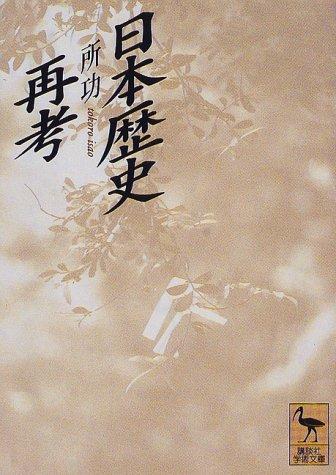 日本歴史再考 (講談社学術文庫)