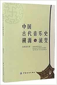 中国古代音乐史简述_中国古代音乐史溯源与流变: 党维波: 9787518033683: Amazon.com: Books