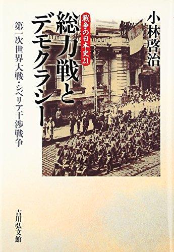 総力戦とデモクラシー (戦争の日本史 21)