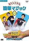NHKまる得マガジン 誰でもできる簡単マジック パーティー編 [DVD]
