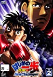 はじめの一歩 New Challenger VOL.2 [DVD]