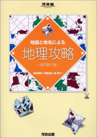 Geography Exploits and place map (Kawaijuku series) (2001) ISBN: 4877255796 [Japanese Import]