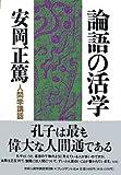 「論語の活学」安岡 正篤