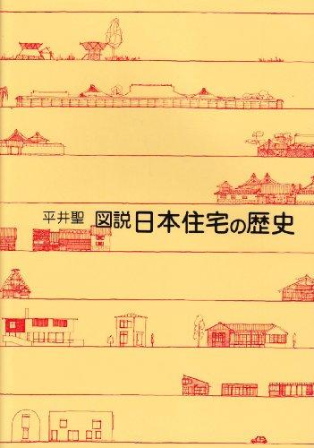 図説日本住宅の歴史