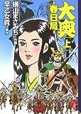 Ooku - Kasuganotsubone <on> (Kodansha Manga Bunko) (2006) ISBN: 4063703908 [Japanese Import]