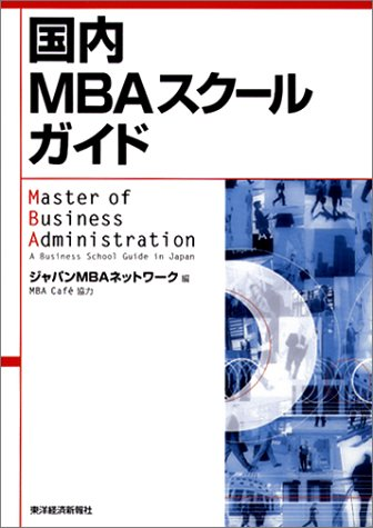 Master of Business Administration: A Business School Guide in JapanKokunai MBA sukuru gaido [Japanese Edition]