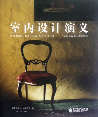 Romance of Interior Designthe 1700 Years Home Decoration (Chinese Edition)