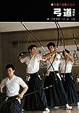 弓道 (写真と図解による実技シリーズ)
